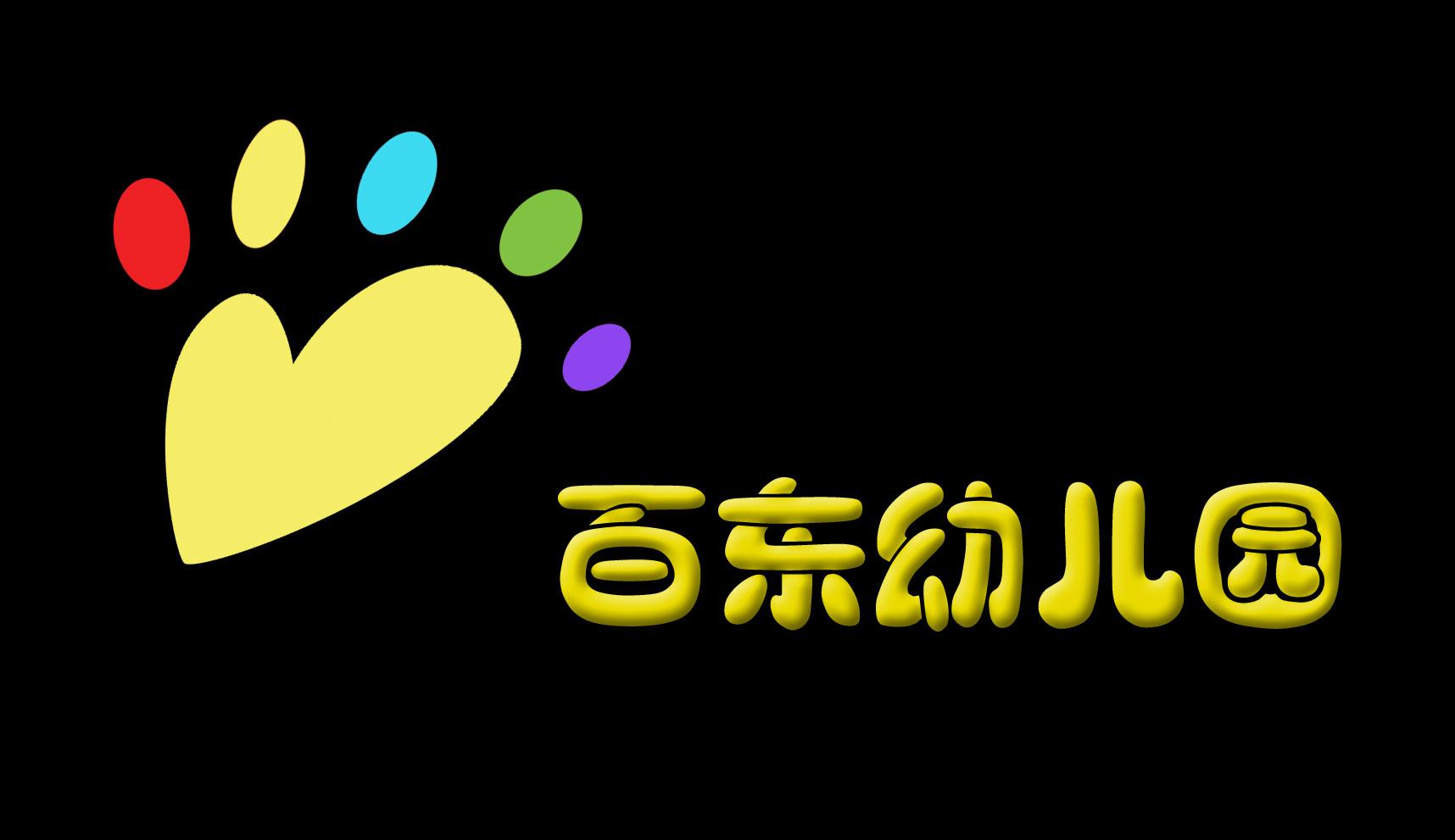 百东幼儿园logo设计