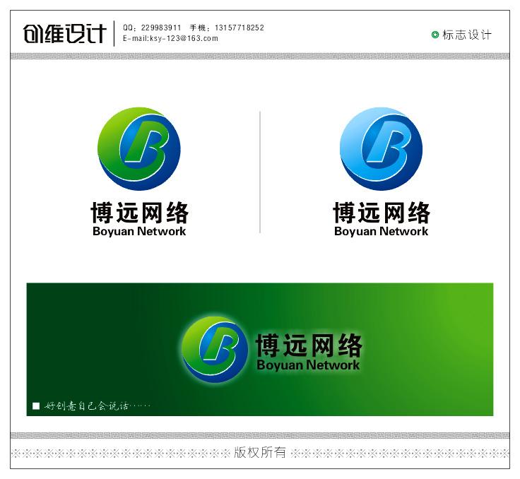 任务内容:为博远网络公司设计企业LOGO 公司简介:本网络公司以各类IT服务为经营主体,包括中小企业网站、网店制作;硬件、网络维护;IT教育培训、IT人才推荐、IT人生规划等。 LOGO设计要求: (1) 设计要大气、易记、简洁、时尚、视觉冲击力强; (2) LOGO设计要有象征涵义,突出博远网络的博大深远,要体现IT行业的特点; LOGO提交内容: (1) 附带多种配色方案,方便用户选择; (2) LOGO创意设计及寓意的文字说明; (3) 设计方必须提供设计作品完整的、可用的矢量图源文件和所用到的字