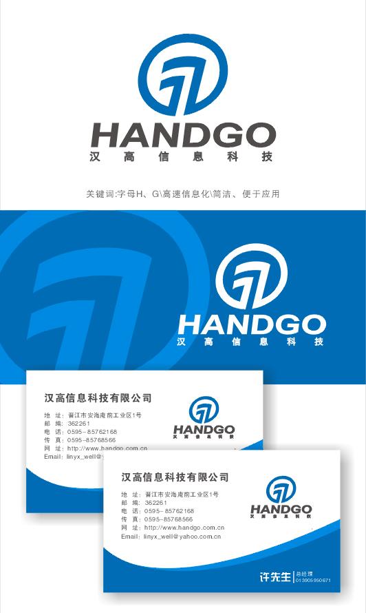 汉高科技公司logo设计及名片信封等