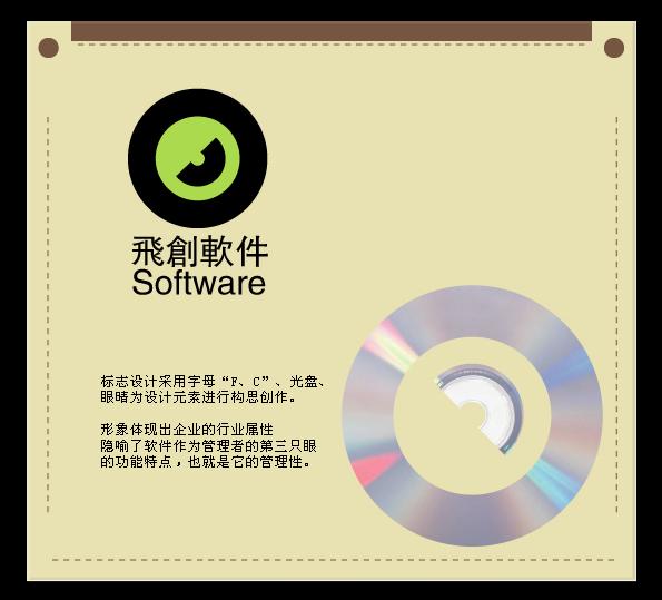 为飞创软件公司设计企业logo和名片_1850075_k68威客网