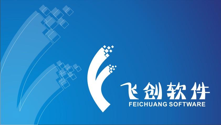 为飞创软件公司设计企业logo和名片_1850179_k68威客网