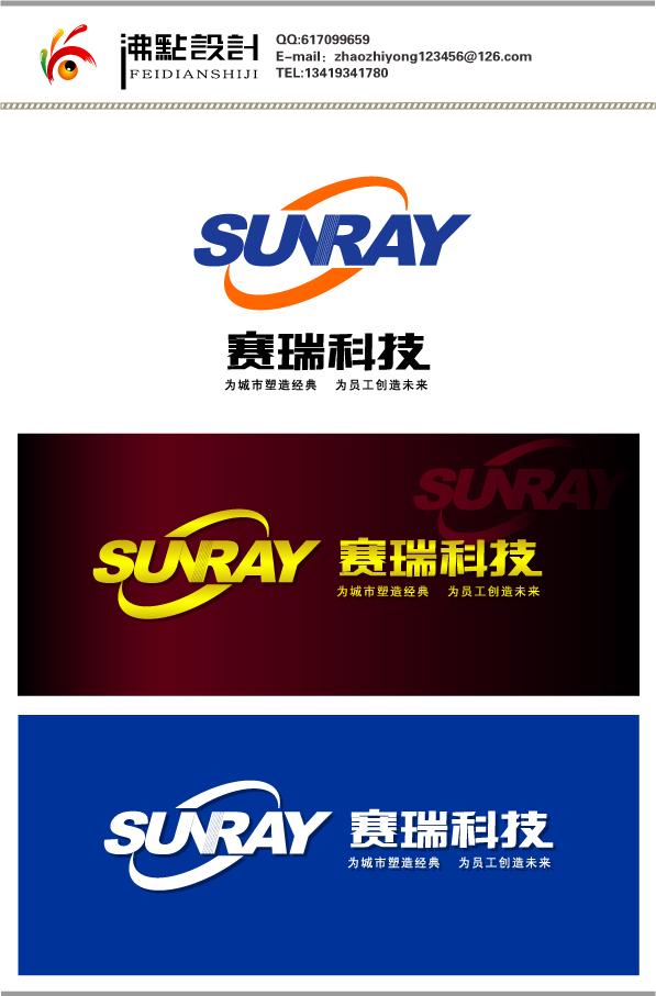 赛瑞科技公司logo 名片设计