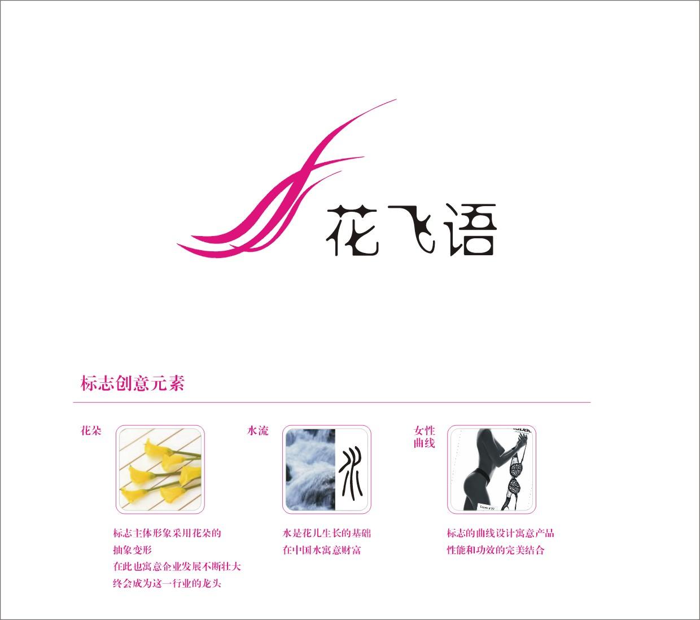 花草茶logo和纸质包装袋设计