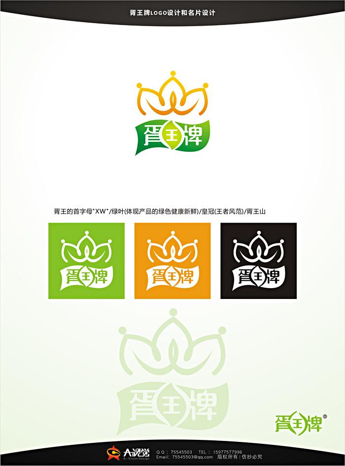 农副产品logo设计和名片(急)_1816461_k68威客网