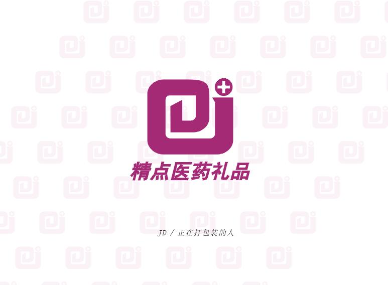 精点医药礼品有限公司logo及名片设计