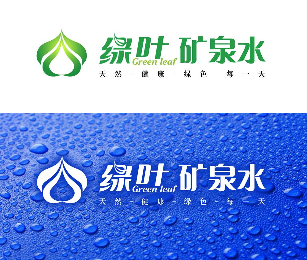 绿叶矿泉水有限公司商标设计