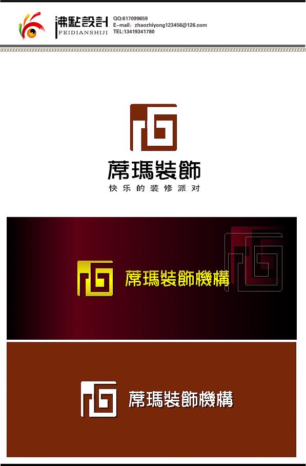 沸点稿件_装饰公司logo设计