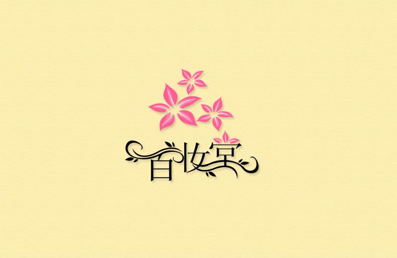 百妆堂化妆品店的logo和招牌设计.急!