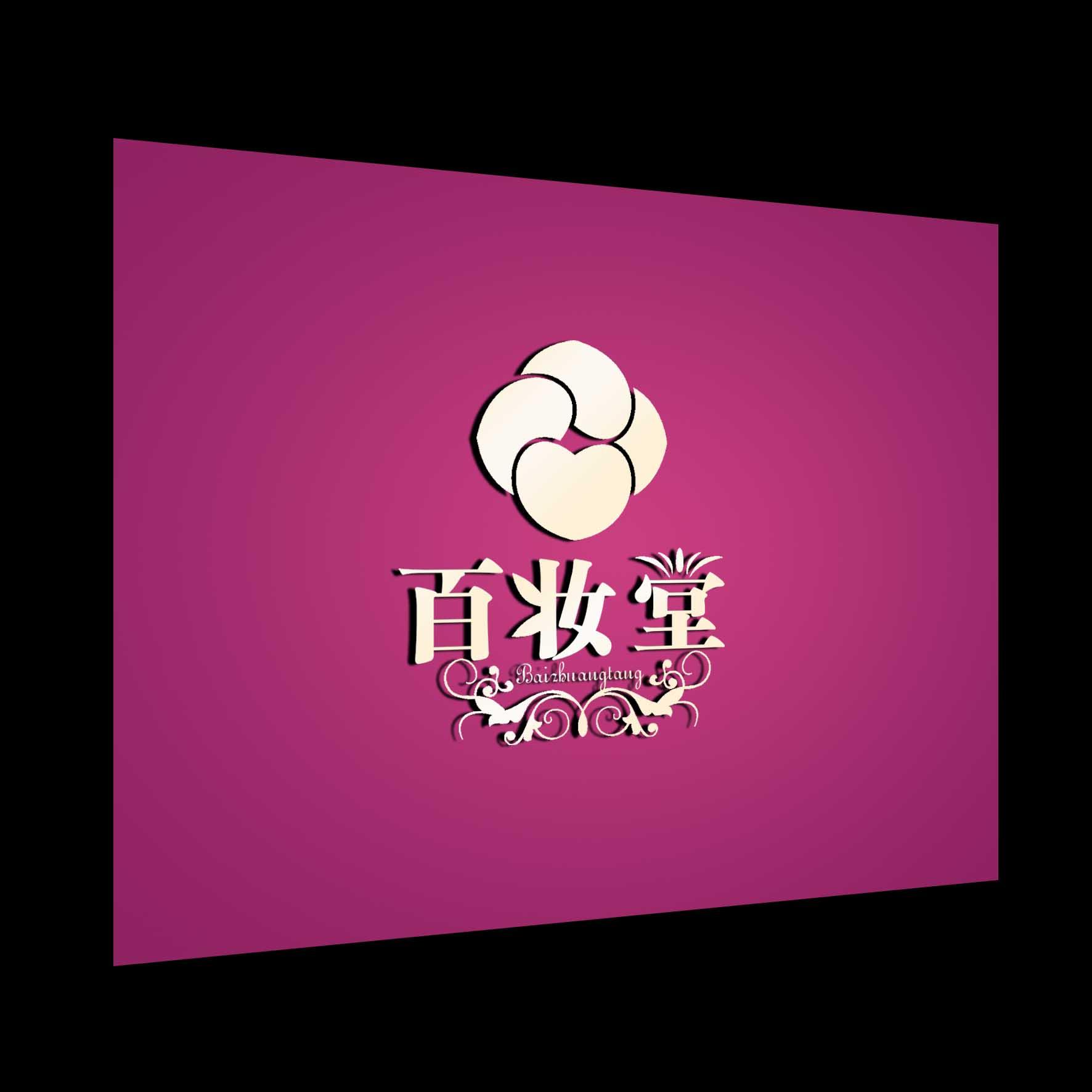 百妆堂化妆品店的logo和招牌设计急 700元 9823号任务 高清图片
