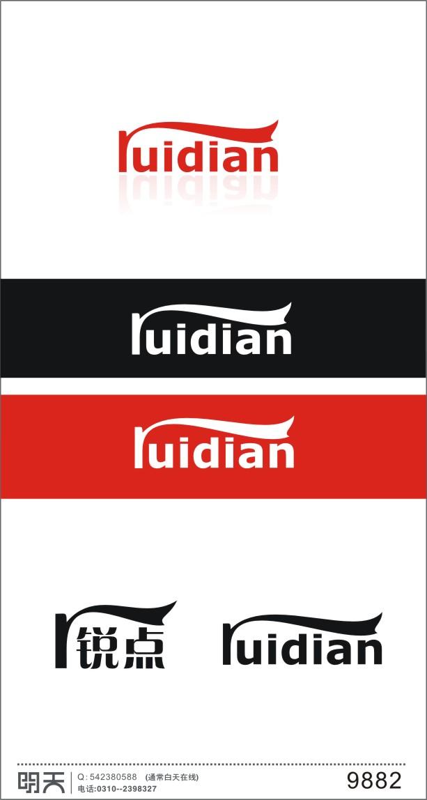 锐点-鞋服类商标设计,年轻品牌