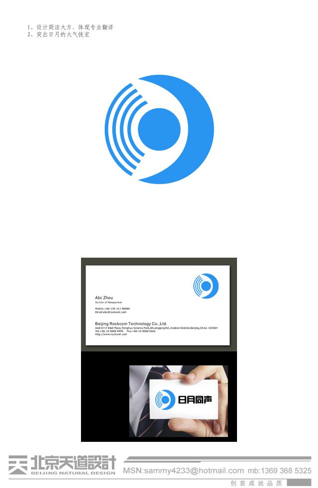设计翻译公司logo