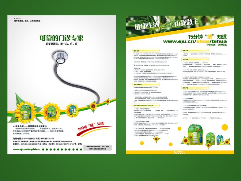 现金家居环保产品单页广告(双面-杂志插页)图片
