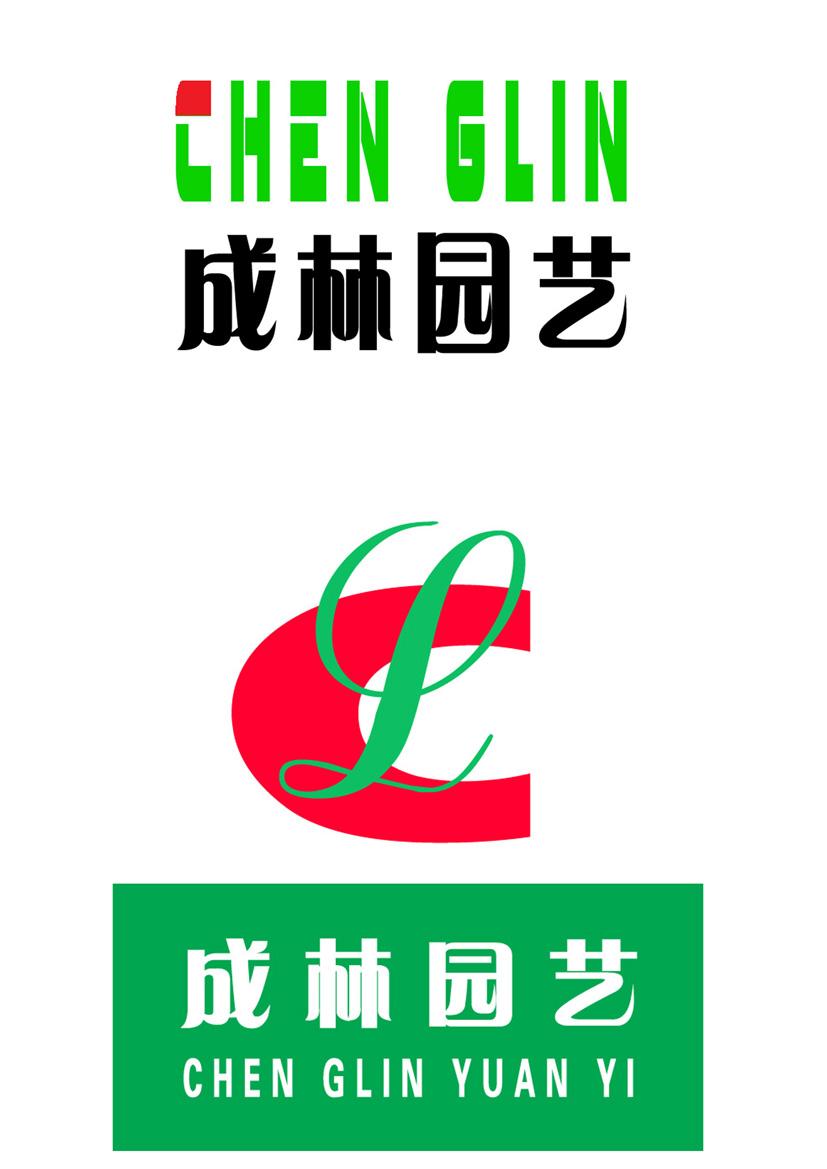 成林园艺公司logo设计征求