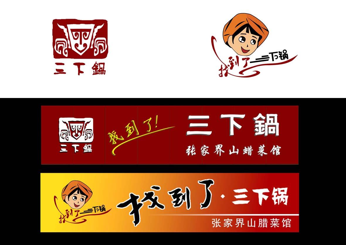 张家界连锁餐厅logo更改设计图片