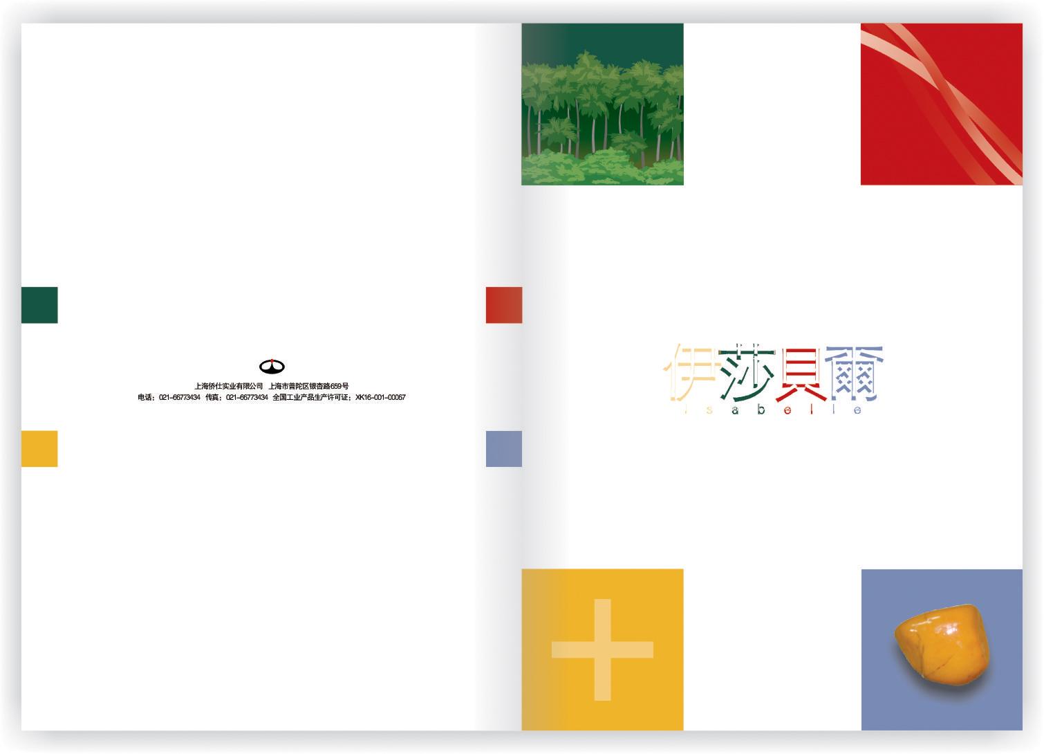 健康产品宣传册设计_1845858_k68威客网
