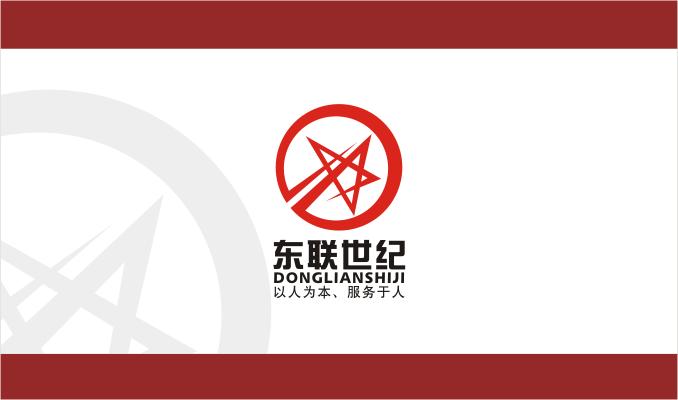 东联世纪公司logo/名片设计
