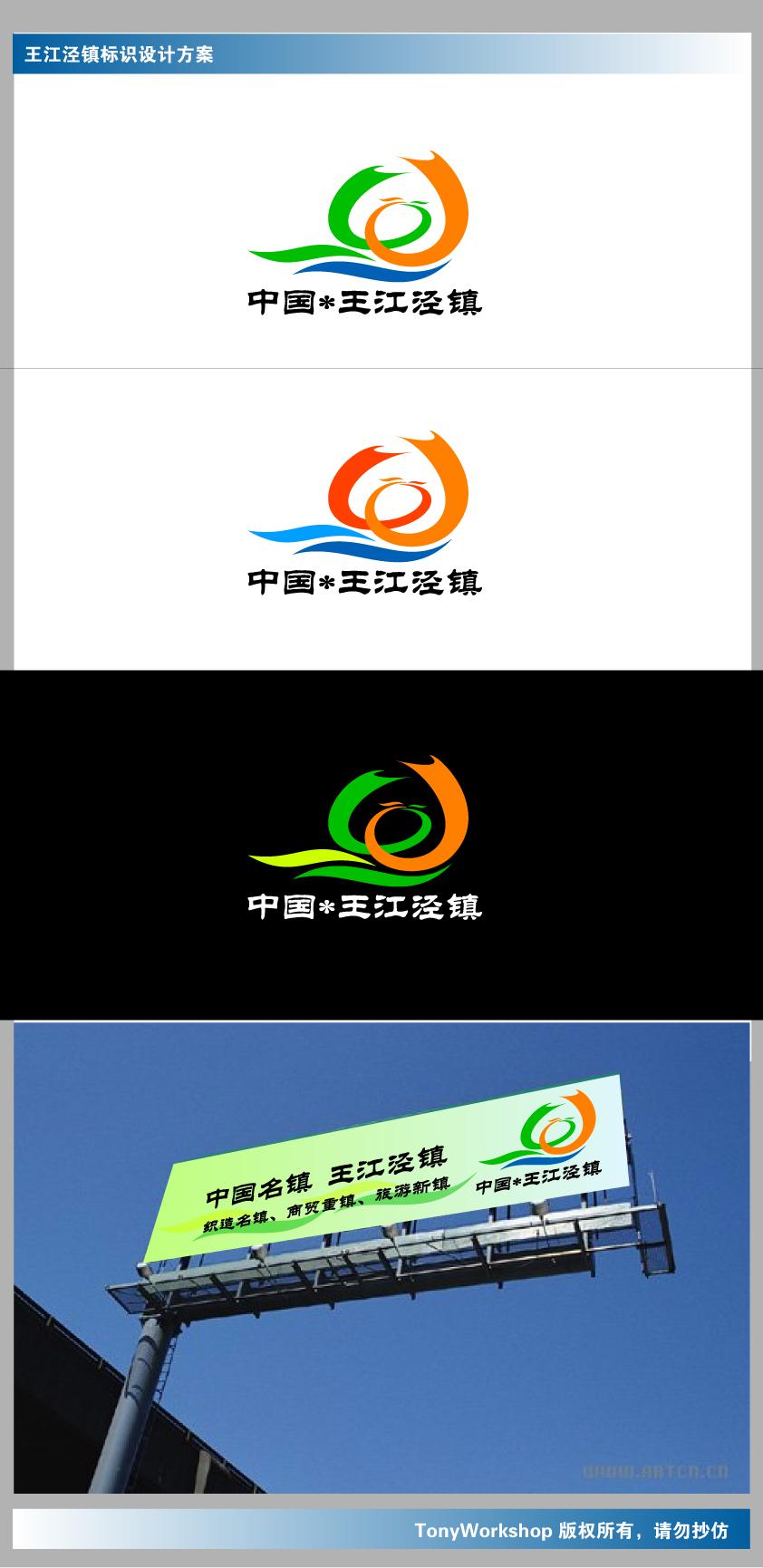 集王江泾镇形象标志 LOGO