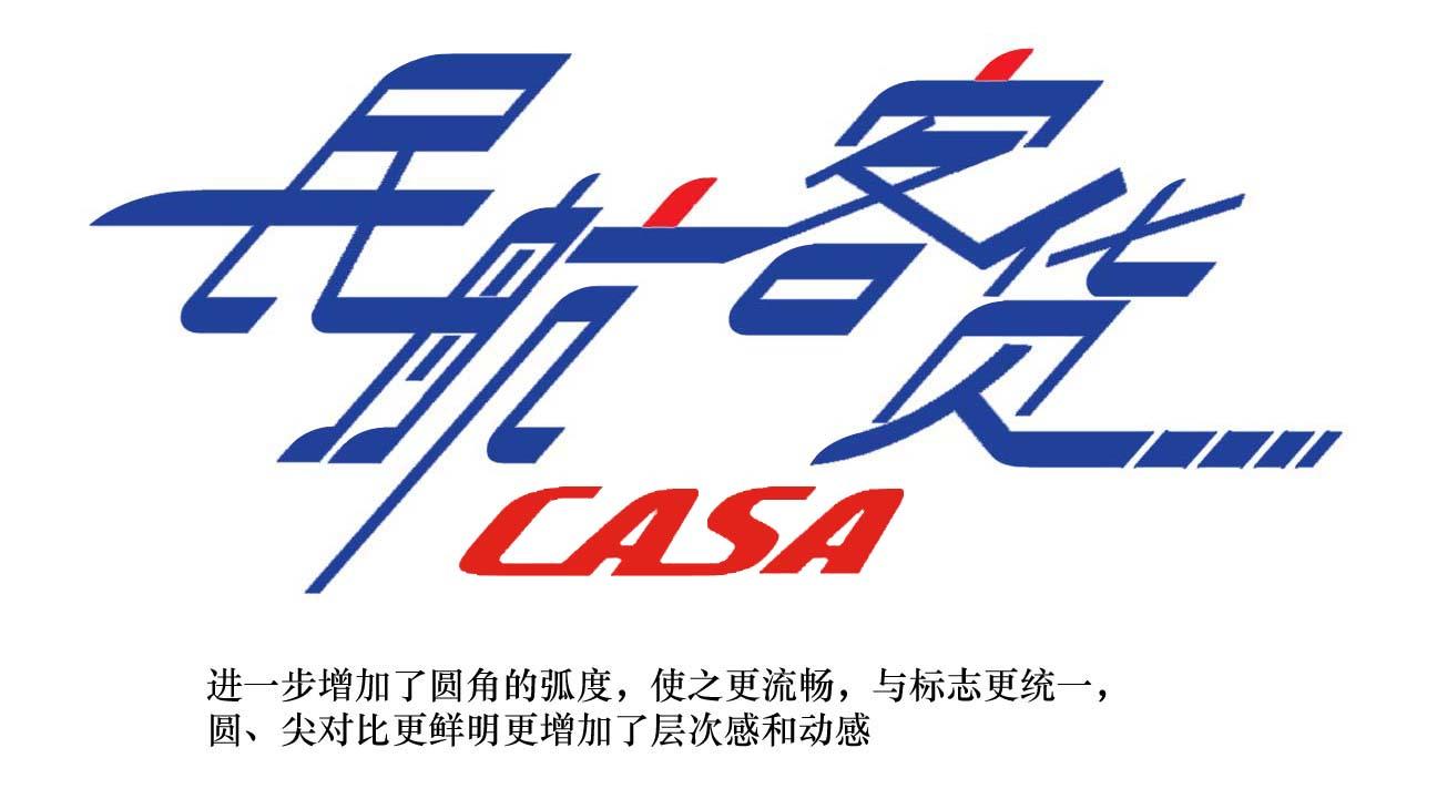 民航客货 和 casa 的艺术字体设计