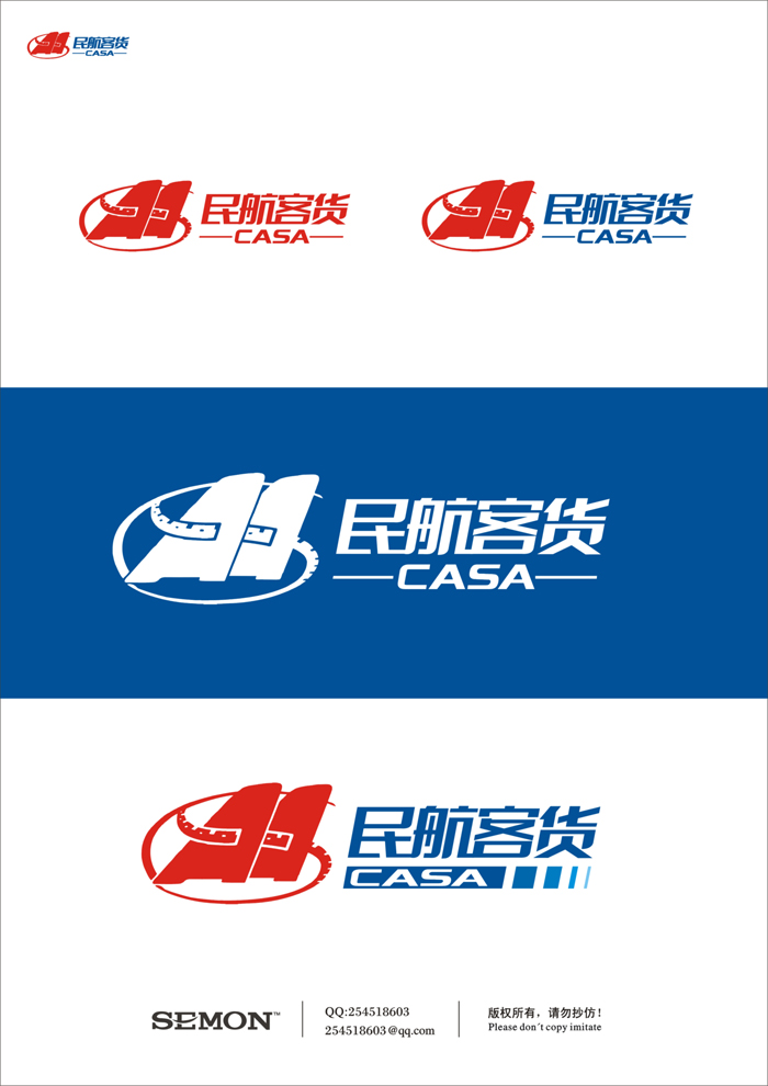 民航客货 和 casa 的艺术字体设计_1862245_k68威客网