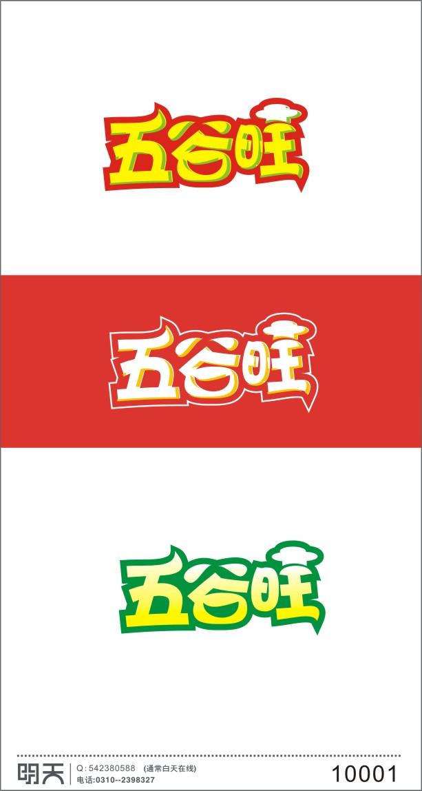 餐饮标志设计2天