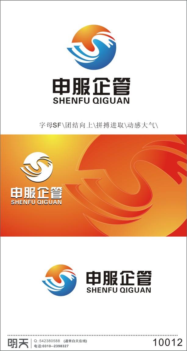 上海申服企业管理公司logo/名片设计