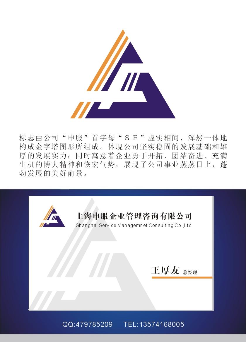 公司名称寓意:申--上海简称 服--服务 制作要求: 1、符合行业特点,结合公司优势。 2、整体设计简洁,大气。 3、构图清晰,构思新颖,富有内涵,用色符合行业要求。 4、易于识别记忆,有创新意识。 4、其他任意发挥。 5、请设计者提交作品时把LOGO设计思路一并提交。 知识产权说明: 1、提交的LOGO设计需符合商标注册要求,不侵犯他人利益。 2、所设计的作品应为原创,未侵犯他人的著作权。如有侵犯他人著作权,由设计者承担所有法律责任。 3、选中的设计作品,支付悬赏金后,我方即拥有该作品知识产权,包括著作