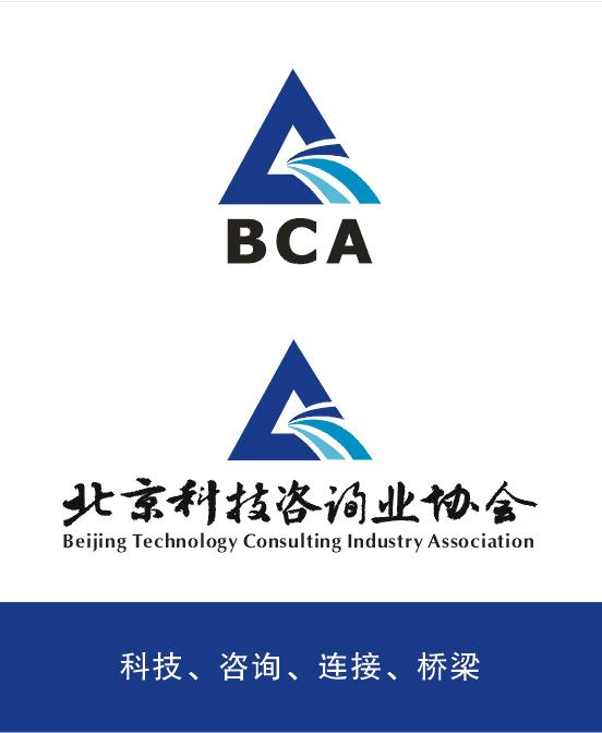 协会简介: 北京科技咨询业协会于1994年12月16日成立,由北京地区专业咨询机构和高等院校联合发起,具有社团法人资格,业务主管单位为北京市科学技术委员会。现有会员单位300多家,咨询范围涉及技术、管理、信息、工程、市场调查、决策、财会核算以及法律等诸多方面。协会下设决策咨询、管理咨询、工程咨询、技术咨询、信息和市场调查咨询等五个专业委员会,面向政府和会员两个主体提供服务。北京科技咨询业协会被北京市民政局、北京市人事局和北京市社会团体管理办公室评为2000年度先进社会团体。 协会宗旨:遵照建立社会主义市场