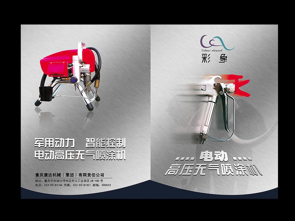现金机械类产品宣传页设计(急,2p)