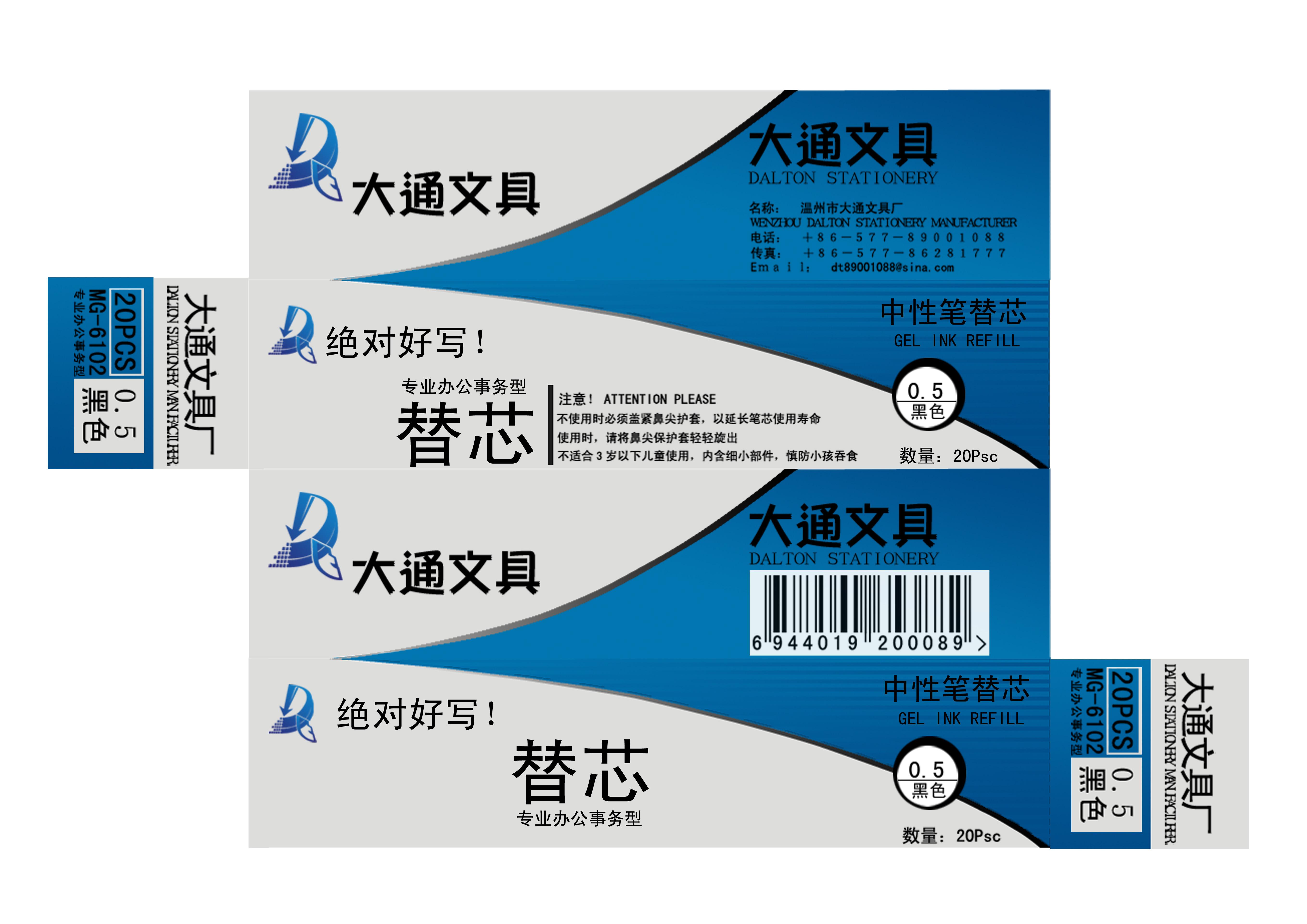 文具内盒包装设计-320元-10064号任务-威客k68网