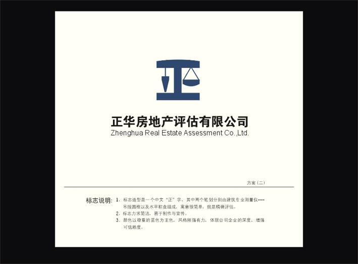 房地产评估公司logo设计及报告封面[26号