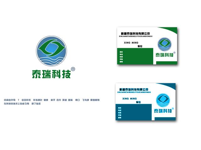 新疆泰瑞标志/logo设计(急)图片