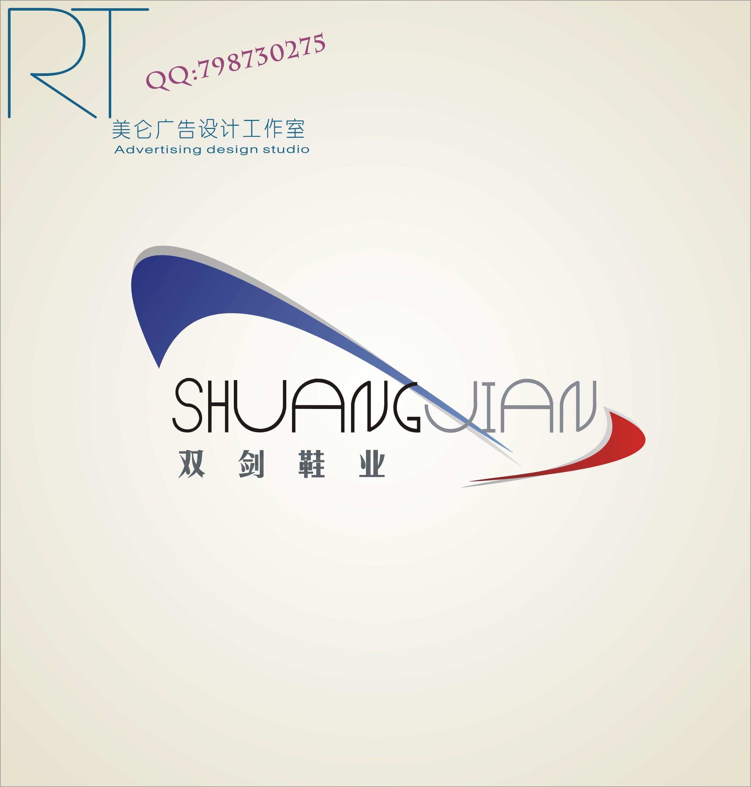 剑鞋业品牌logo及名片设计