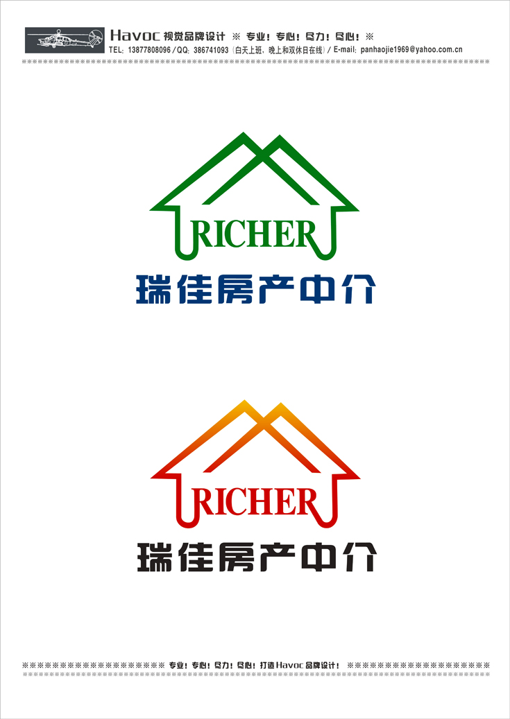 瑞佳房產中介的logo,名片,牌匾