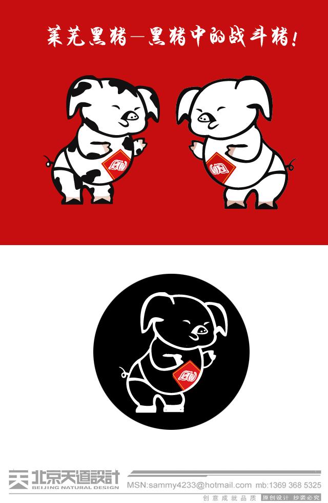 山东六润食品公司莱芜黑猪logo设计