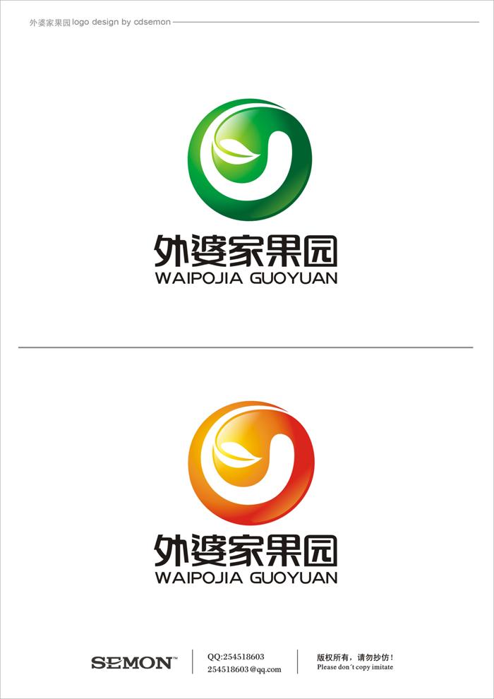 水果公司设计logo,名片(急三天)