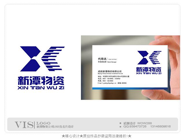 """標志由""""x""""字母變化設計而來.2."""