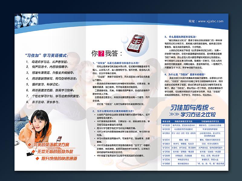 三折页宣传册设计_1873364