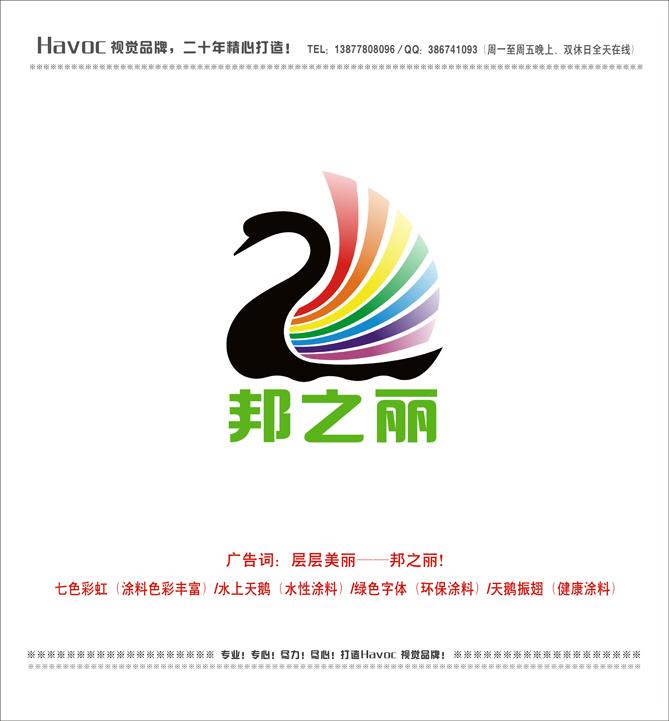 抽象天鹅logo