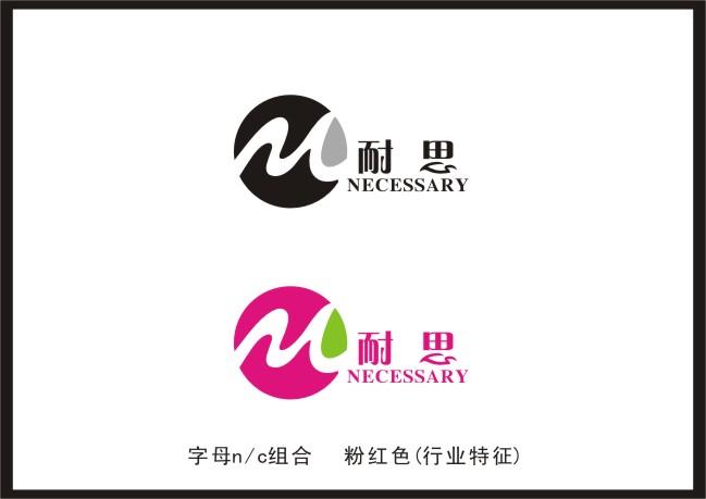 公司基本信息: 本公司主要是研发和生产各类家庭用品,现首推感应式垃圾桶,以后还会开发各类有一定档次,附加值较高的家品(如清洁用具,厨房用品等等)。 设计内容:logo以及名片模版 设计要求: 1、本公司的中文名字是英文Necessary(意为必需品)的部分译音;Logo可采用图形表现形式,或者英文字母表现形式。 2、Logo应简洁大方幽雅高贵,体现公司经营特点(本公司所研发的产品主要以简洁为主,并且有一定的科技含量)。 3、设计师可根据自己喜好进行创作,但由于本公司研发的产品将会针对不同的人群,所以应提供