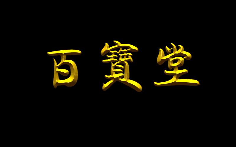 百宝堂礼品logo设计(要求简单)