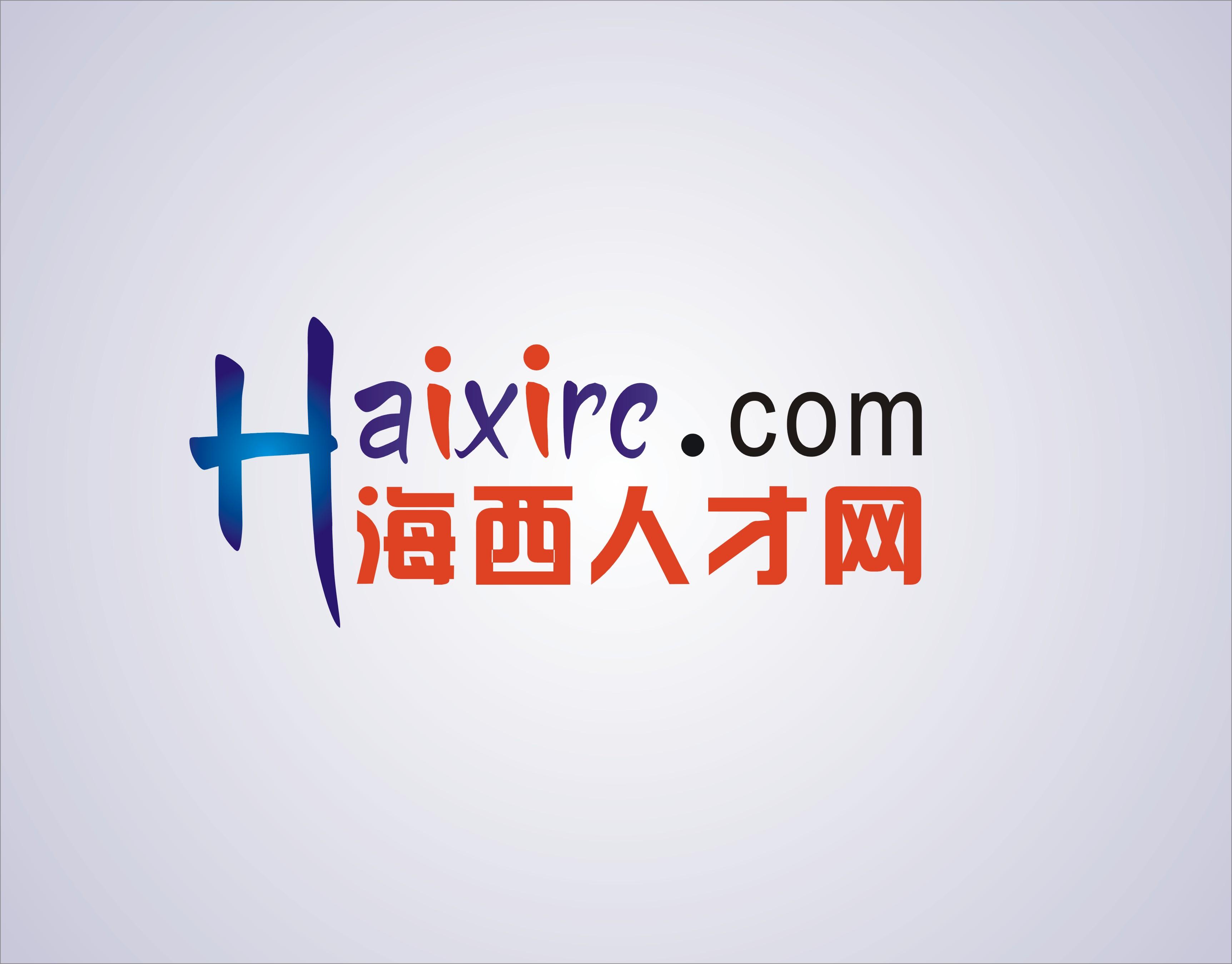 海西人才网,网站logo