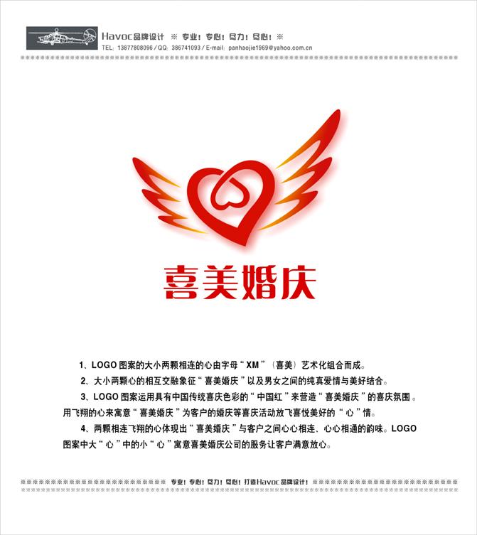 给喜美婚庆公司作logo图片