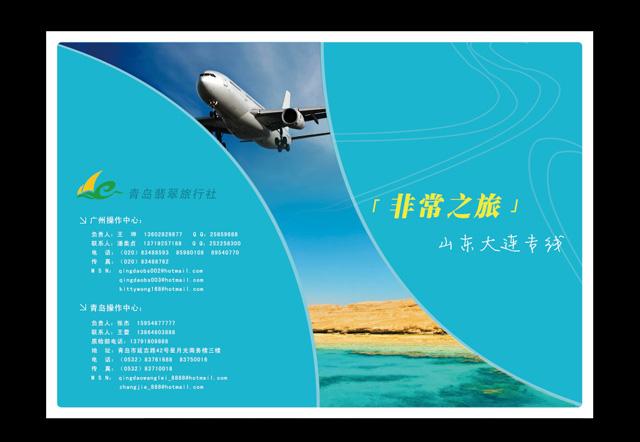 青岛翡翠旅行社销售宣传单(公司销售卡)