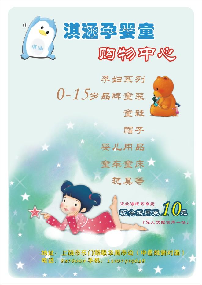 淇涵孕婴童POP海报设计
