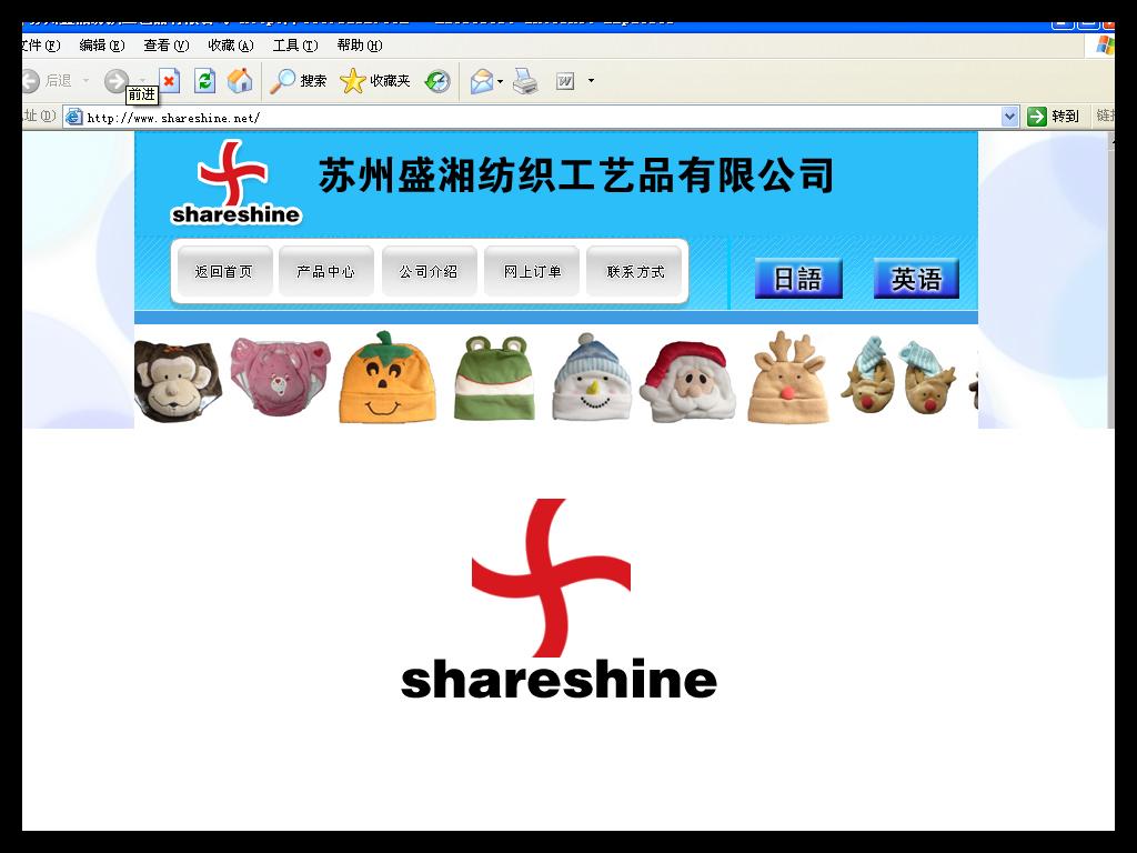 shareshine公司网站logo设计_1891955_k68威客网