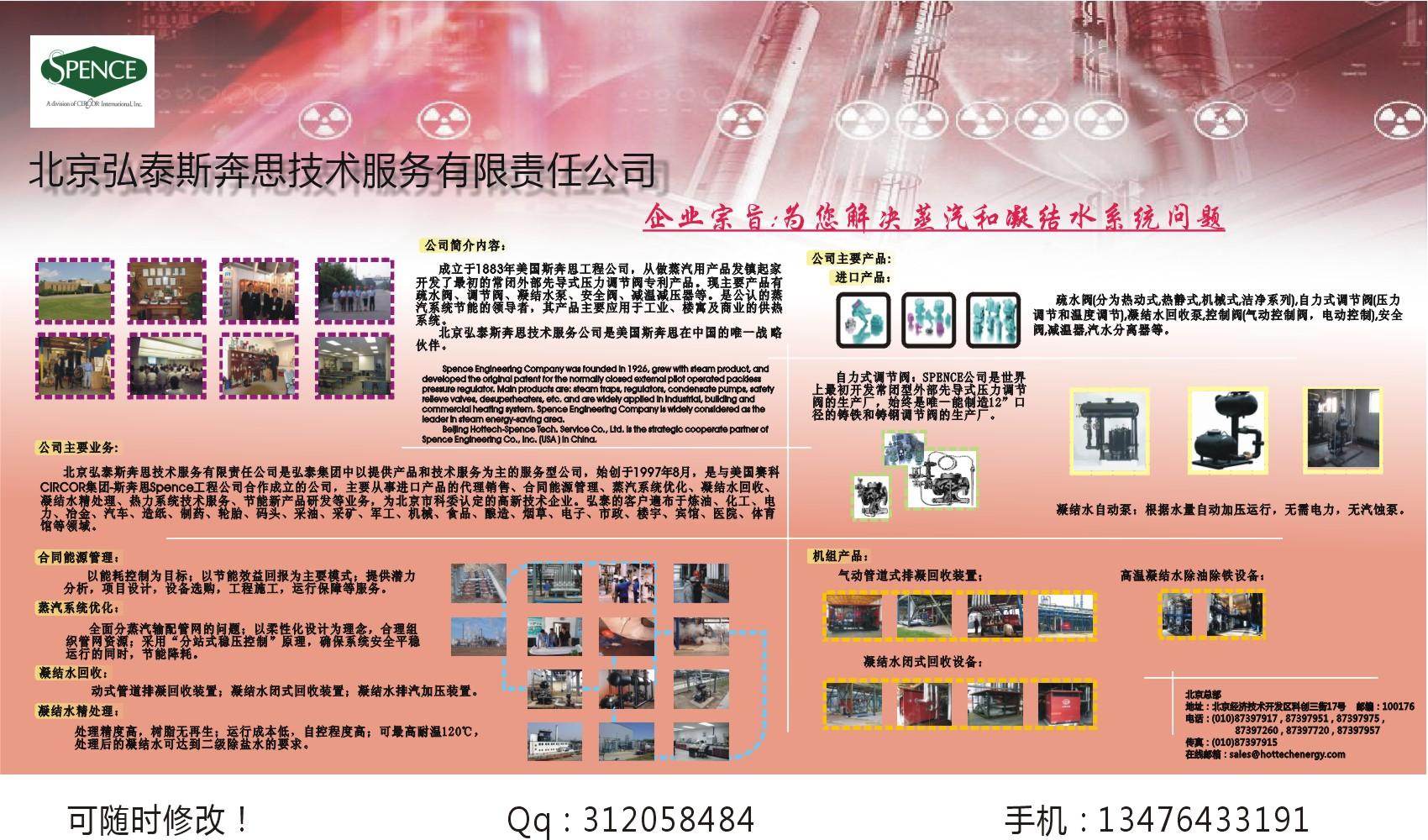 工业类节能展会展板平面设计_1886090_k68威客网