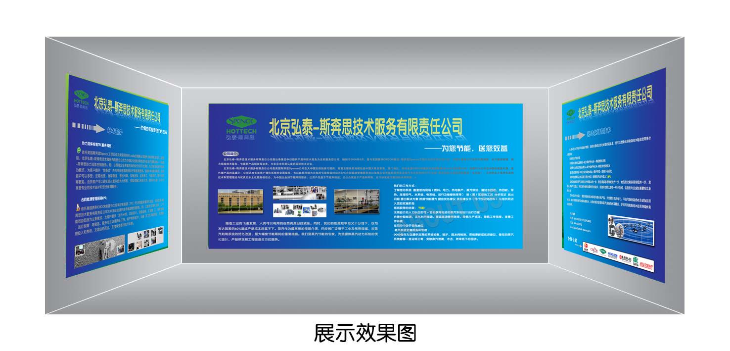 工业类节能展会展板平面设计