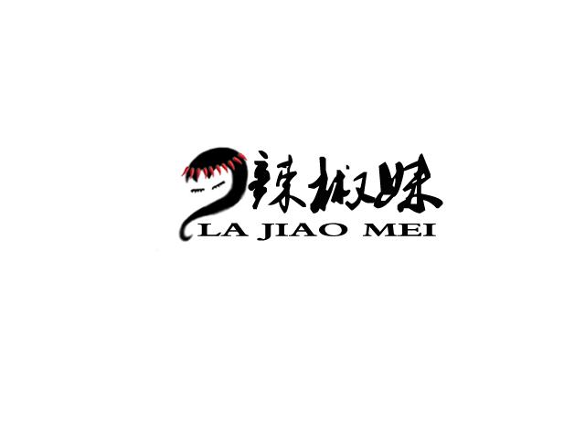"""""""辣妹子spicy girl""""小手帕征集logo"""