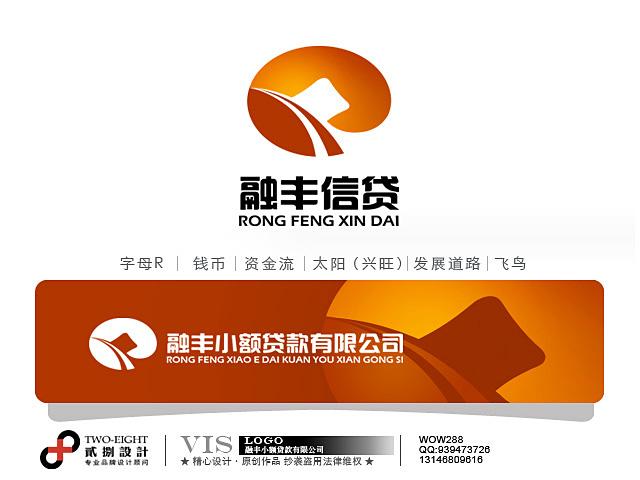 融丰小额贷款有限公司logo设计