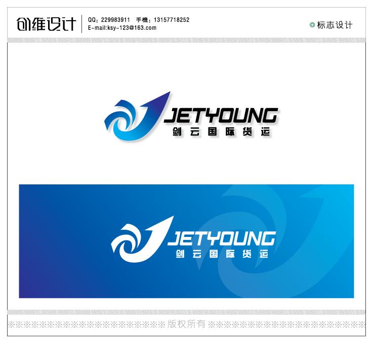 国际货物运输代理公司的logo设计